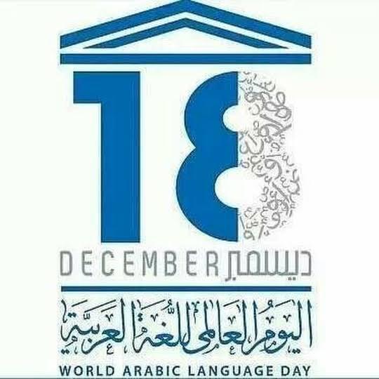 Logo Word Arabic Language Day Himafaba IAI Sunan Giri Bojonegoro. Foto : Himafaba/Alfa
